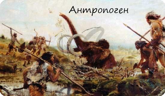 Антропоген