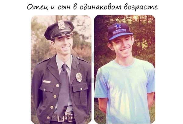Отец и сын в одинаковом возрасте